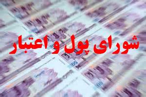کارمزد کارت خوانها در دستور کار شورای پول و اعتبار