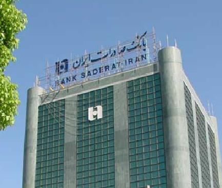 بانک صادرات سرمایه گذاری غدیر را میفروشد