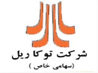 توکاریل بازوی قدرتمند فولاد مبارکه اصفهان