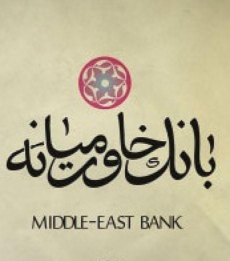 تحلیل بنیادی بانک خاورمیانه