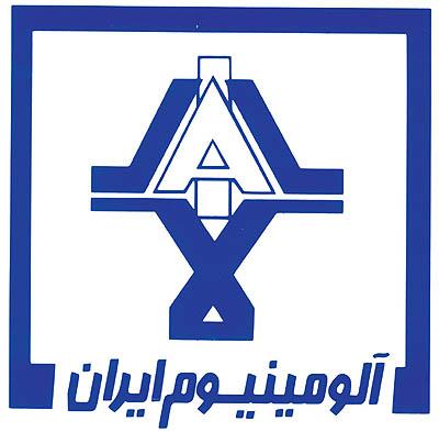 فروش بلوکی شرکت آلومینیوم ایران