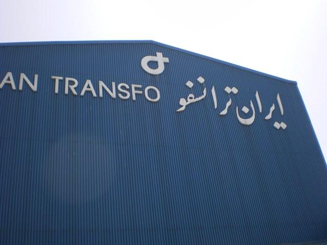 بلوک پرحاشیه ایران ترانسفو برای چندمین بار عرضه میشود