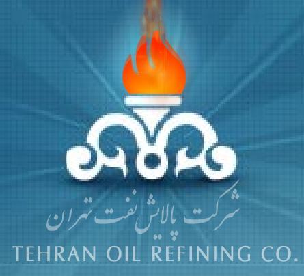 نگاه بنیادی:پالایشگاه نفت تهران( شتران)