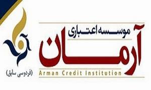 بانک مرکزی مجوز برگزاری مجمع عمومی موسسه آرمان ایرانیان را صادر کرد