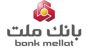 بانک ملت سهامداران خود را دعوت کرد