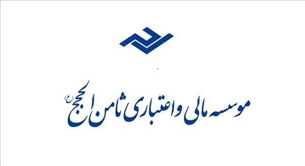 بانک مرکزی هیئت نظارت بر عملکرد مؤسسه ثامن الحجج تشکیل داد
