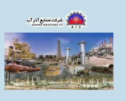 آخرین وضعیت بدهی صنایع آذر آب