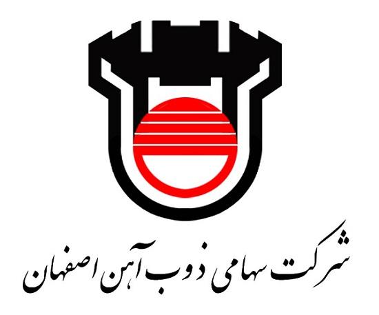 کارگزاری بانک رفاه بررسی کرد:نگاهی به شرکت ذوب آن اصفهان