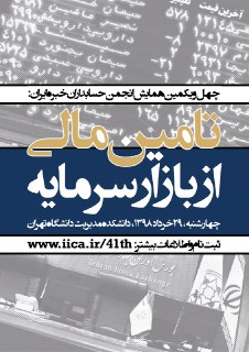 ۲۹ خرداد برگزار می شود؛  همایش سراسری تامین مالی از بازار سرمایه