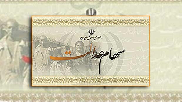 قابلیت معامله سهام شرکت سرمایه گذاری استان خراسان جنوبی در بورس تهران
