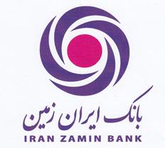 دست رد بانک ایران زمین به شایعات