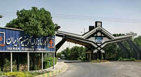 تحلیل بنیادی:شرکت آلومینیوم ایران(فایرا)