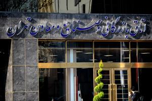لیست ائتلافهای هشتمین دوره انتخابات اتاق بازرگانی در تهران