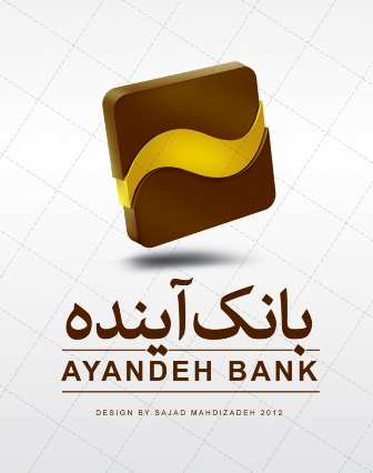 بانک آینده مجوز رسمی از بانک مرکزی گرفت