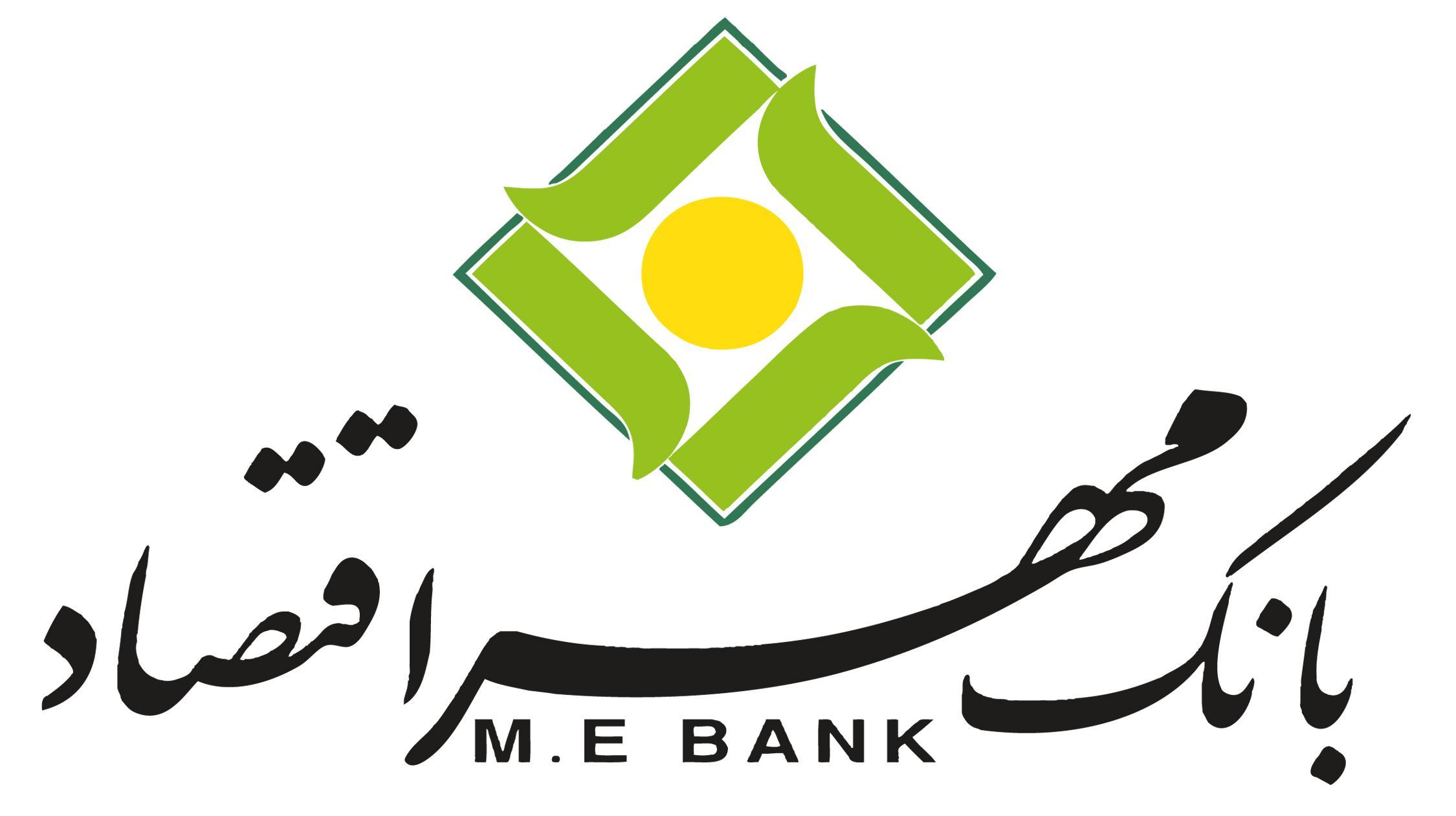 واگذاری سهام بانک مهر اقتصاد آغاز شد