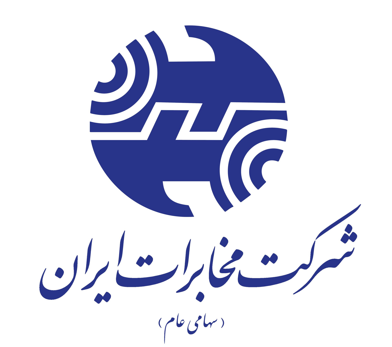 امضا تفاهمنامه همکاری مخابرات ایران با ایتالتل ایتالیا