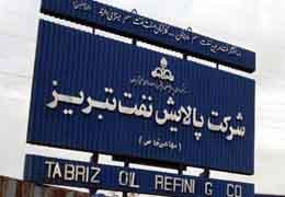 کاهش مازوت به ١٠ درصد در پالایشگاه تبریز