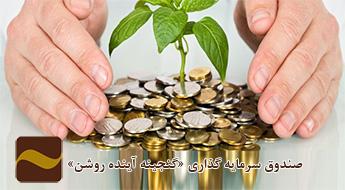 پذیرهنویسی یک صندوق سرمایه گذاری جدید در بازار سوم فرابورس