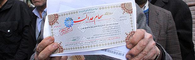 ۱۵ تا ١٩ مرداد؛ انجام معاملات شرکت های سرمایه گذاری استانی در بورس تهران