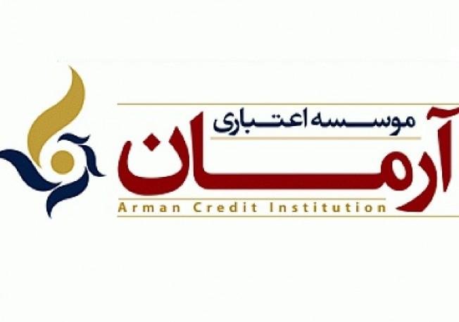 مراحل نهایی یک موسسه برای اخذ مجوز از بانک مرکزی