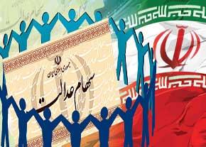 تشکیل هلدینگ فراگیر ملی برای سهام عدالت