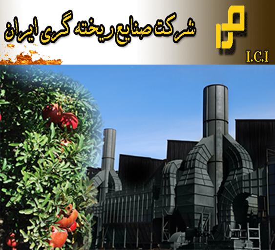 تحلیل شرکت صنایع ریخته گری ایران