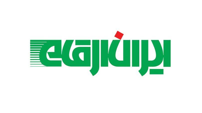 افزایش سرمایه حداقل ۵۰۰ درصدی ایران ارقام؛ امهال بدهیها، قراردادهای سودآور و تعیین تکلیف ساختمان مطهری مرقام