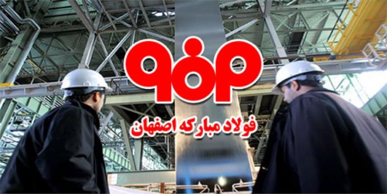فولاد مبارکه اصفهان استراتژی لازم برای ورود به اکتشافات معدنی را دارد