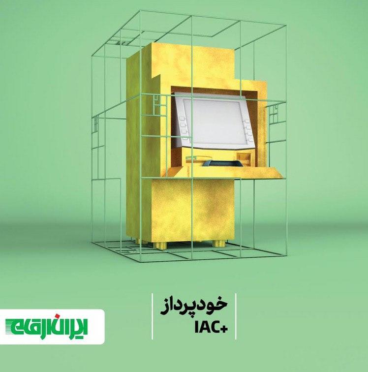 شرکت ایران ارقام از نسل جدید خودپردازهای بانکی رونمایی کرد
